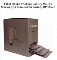 Маска для волос LUXURY VOLUTE ESTEL HAUTE COUTURE, 10 мл