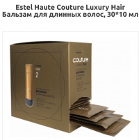 Бальзам для волос LUXURY HAIR ESTEL HAUTE COUTURE, 10 мл